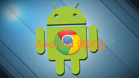 Android 开发利器----- Android调试技术