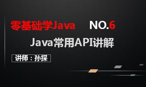 Java常用API