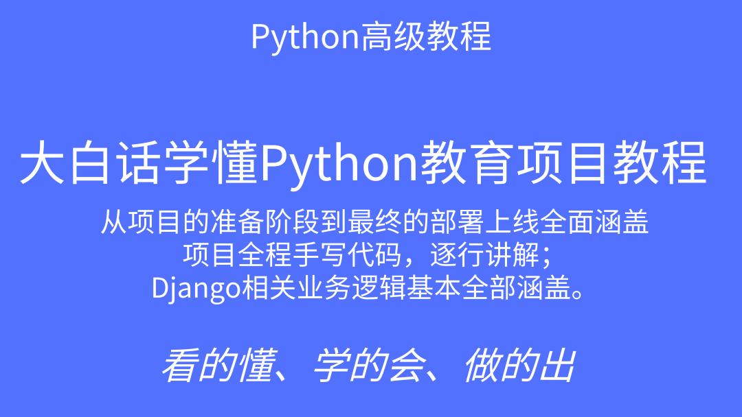 105集大白话学懂Python教育项目教程