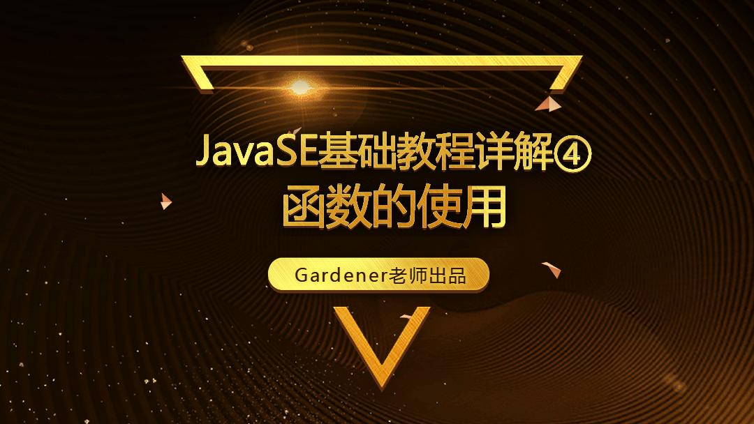 JavaSE基础视频精讲④:函数的使用