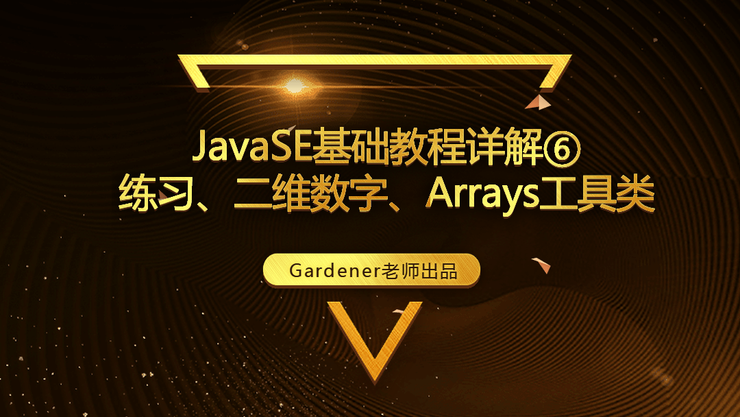 JavaSE基础视频精讲⑥:练习,二维数字,Arrays工具类