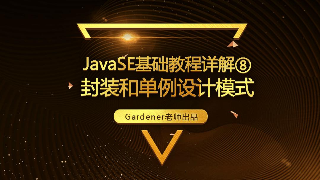 JavaSE基础视频精讲⑧:封装和单例设计模式
