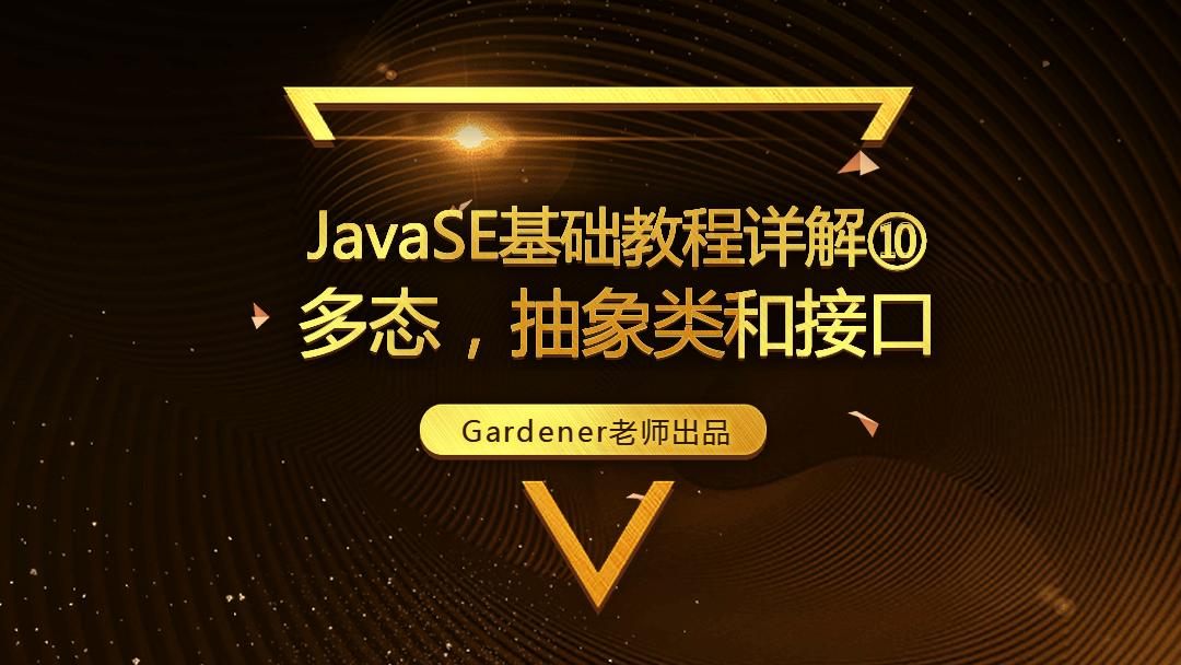 JavaSE基础视频精讲⑩:多态,抽象类和接口