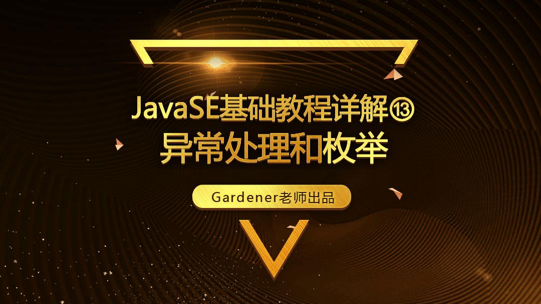 JavaSE基础视频精讲⑬:异常处理和枚举