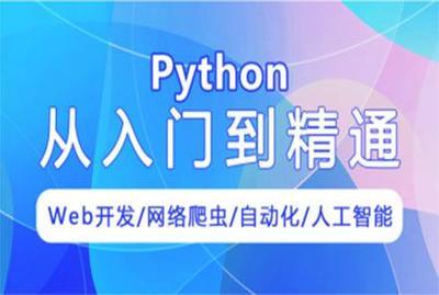 Python语言从入门到精通课:从零基础快速入门视频课程