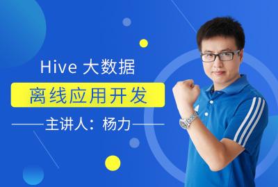 Hive大数据离线应用开发