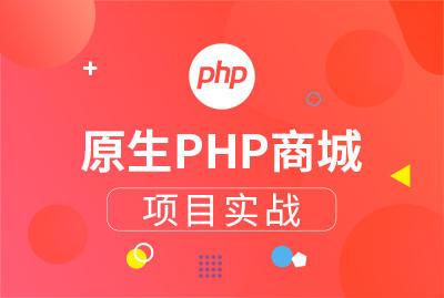 原生PHP商城项目实战