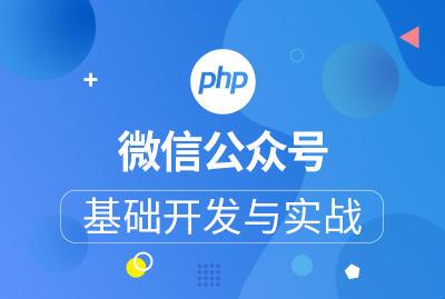 微信公众号基础开发与服务器连接实战