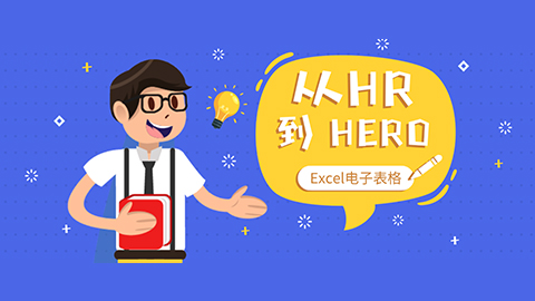 Excel从HR到Hero