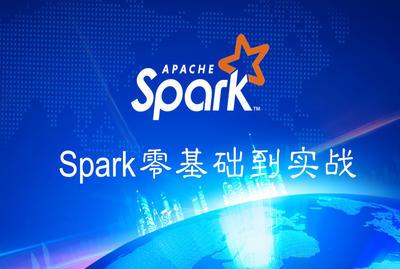 玩转大数据之Spark入门到实战