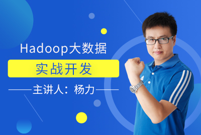 Hadoop大数据实战开发