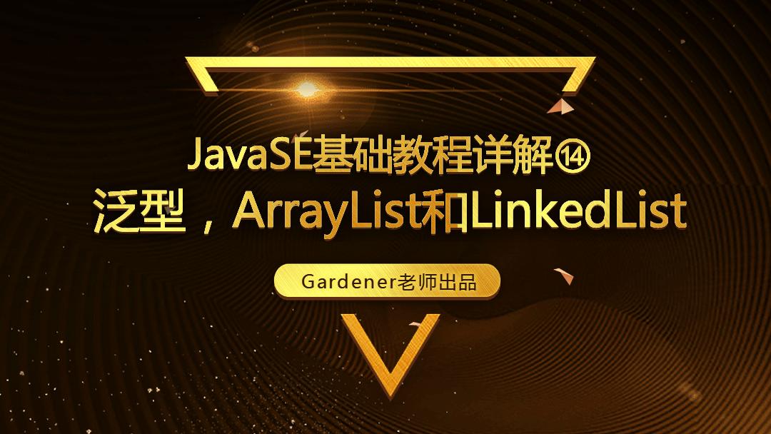 JavaSE基础视频精讲⑭:泛型,ArrayList和LinkedList