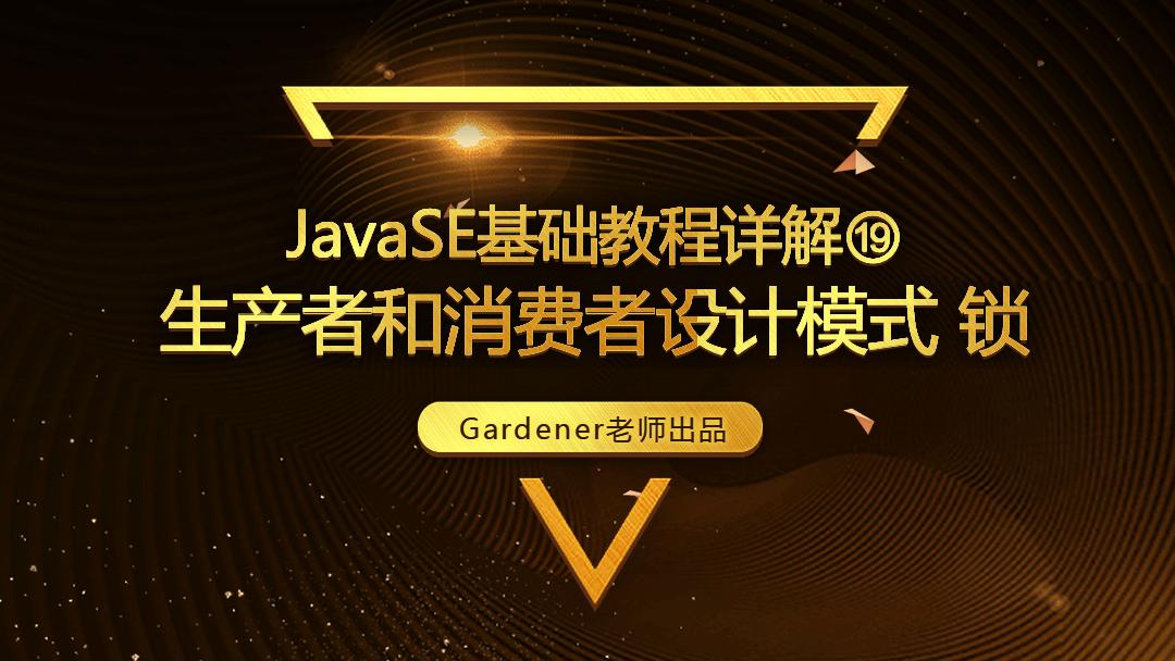 JavaSE基础视频精讲⑲:生产者和消费者设计模式,锁