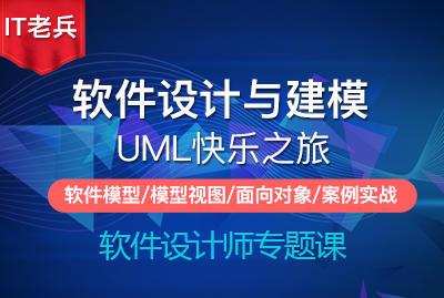 UML快乐建模之旅