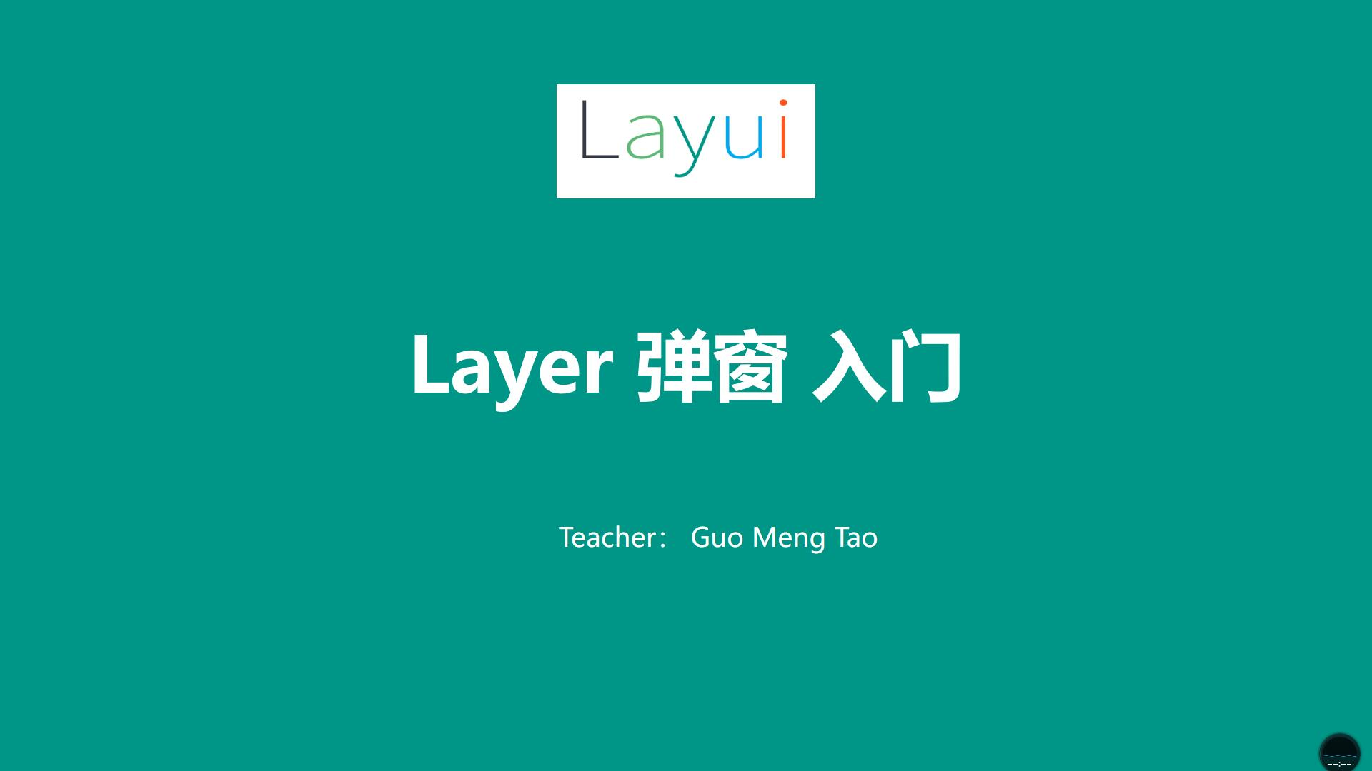 Layer 弹窗入门