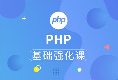 PHP核心技术 基础强化课