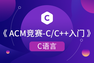 《ACM竞赛-C/C++入门》 C语言-30