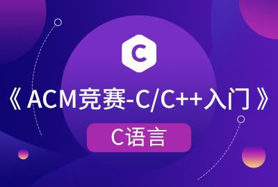 《ACM竞赛-C/C++入门》 C语言-1
