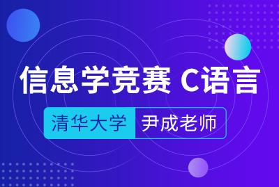 《信息学竞赛-C语言》 DAY37-清华尹成老师