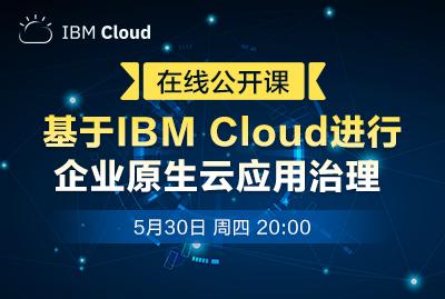 基于IBM Cloud进行企业原生云应用治理