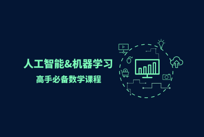 【人工智能&机器学习】高手必备数学教程