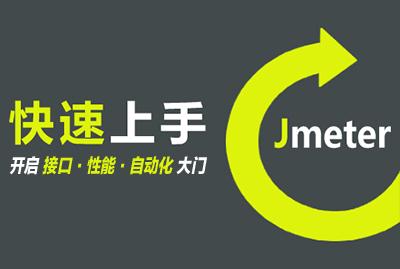 Jmeter从入门到精通全程实战课(接口·性能·压力·自动化)