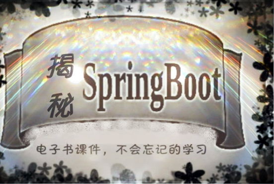 SpringBoot全栈视频:从小白到高手  title=