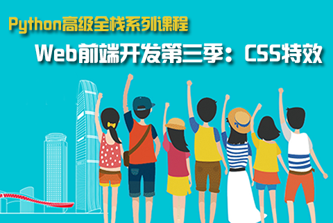 Web前端开发第三季:CSS特效