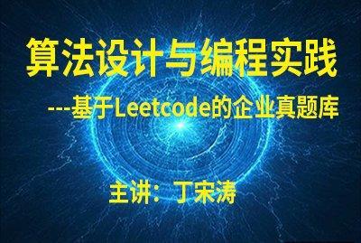 算法设计与编算法设计与编程实践---基于leetcode的企业真题库程实践