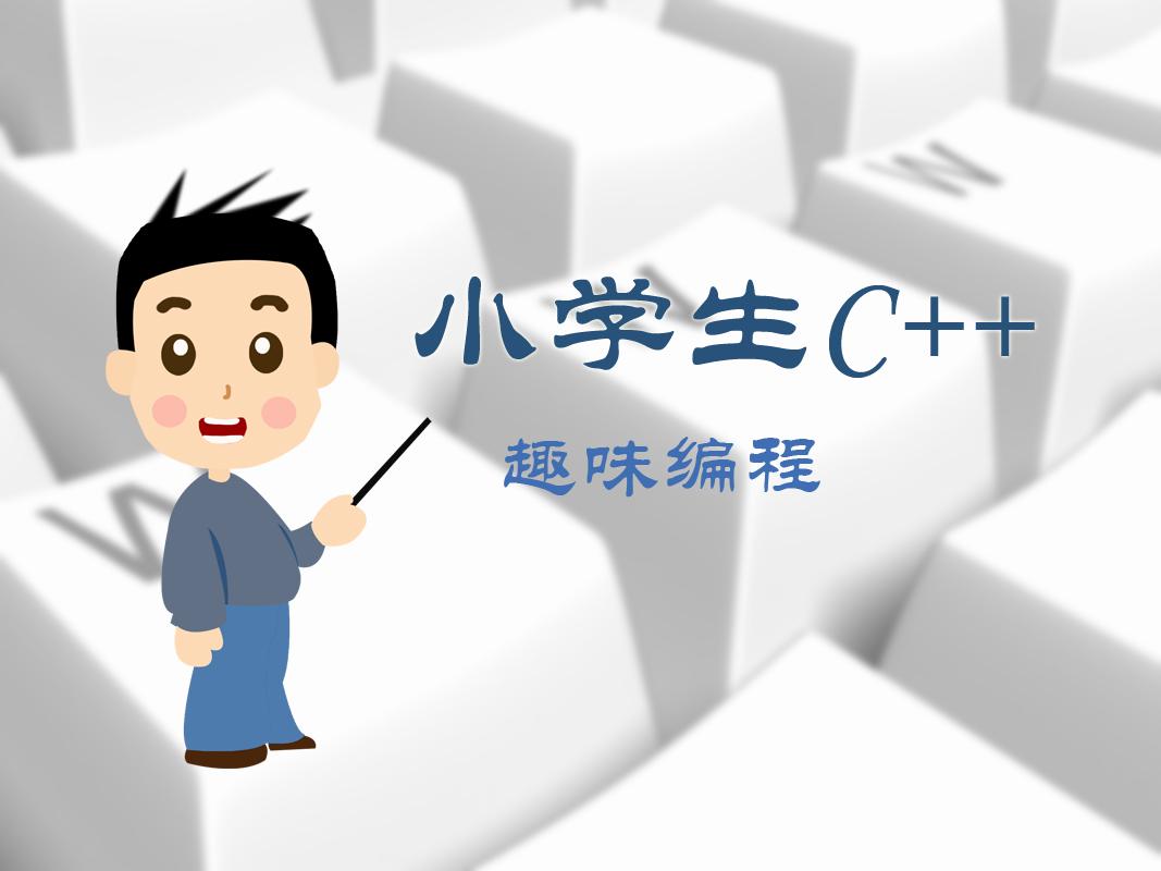 小学生C++趣味编程入门网课 孩子信息学竞赛在线培训视频教程