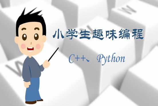 孩子趣味编程入门 儿童C++、python视频教程 小学信息学竞赛在线培训课程  title=