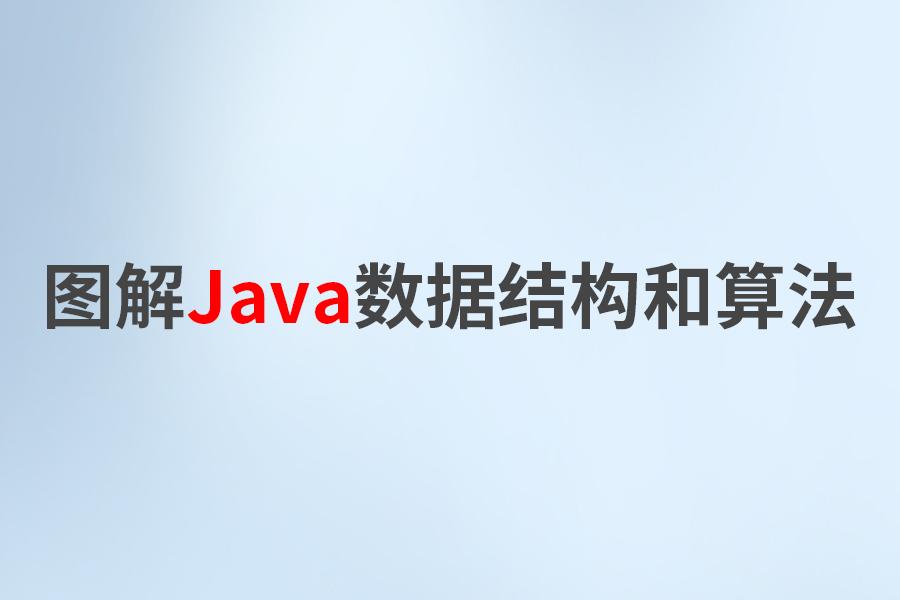 图解Java数据结构和算法