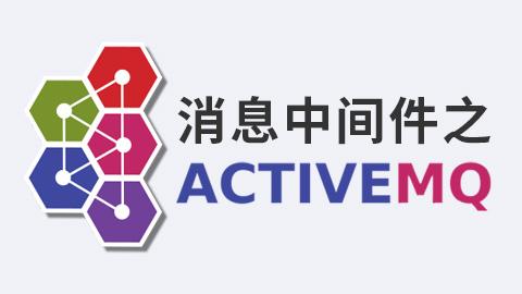 消息中间件之ActiveMQ