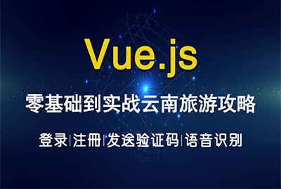 VUE开发旅游攻略移动端,零基础到实战,短信验证码,登录,注册