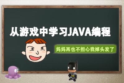 從游戲中學習Java編程