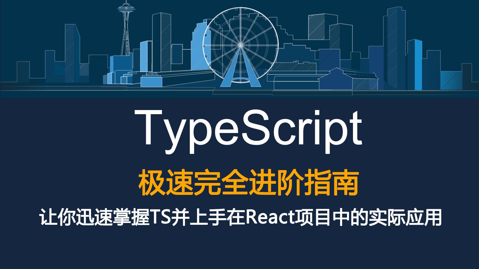 TypeScript极速完全进阶指南视频课程