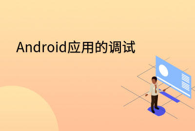 Android應用的調試