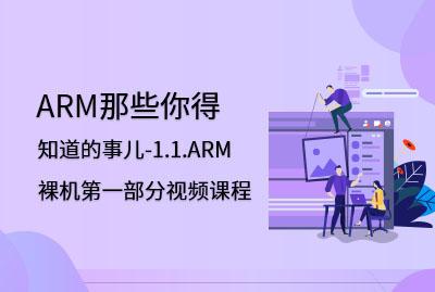 ARM那些你得知道的事儿-1.1.ARM裸机第一部分视频课程