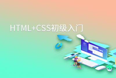 HTML+CSS初级入门