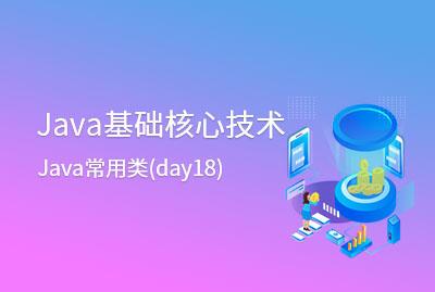 Java基础核心技术:Java常用类(day18)