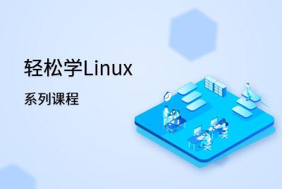 轻松学Linux系列课程