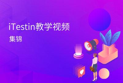 iTestin教学视频集锦