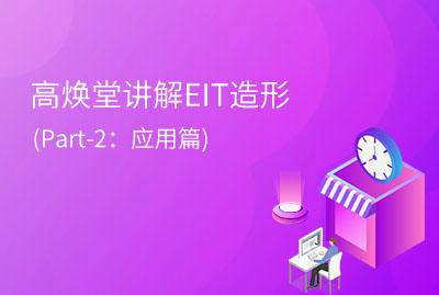 高焕堂讲解EIT造形(Part-2:应用篇)