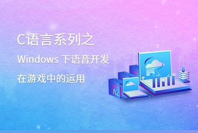 C语言系列之 Windows下语音开发在游戏中的运用