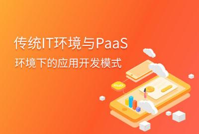 传统IT环境与PaaS环境下的应用开发模式