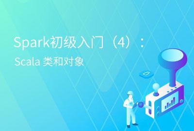 Spark初级入门(4):Scala 类和对象