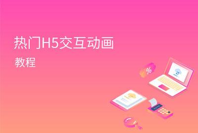 热门H5交互动画教程