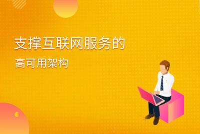 易宝集团陈斌:支撑互联网服务的高可用架构