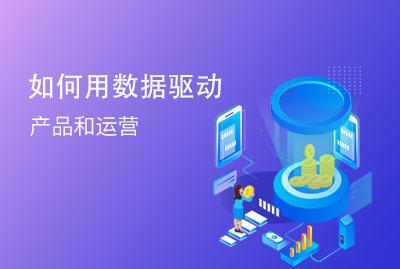 神策数据创始人兼CEO桑文锋:如何用数据驱动产品和运营
