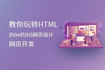 教你玩转HTML(html5)h5网页设计,网站开发